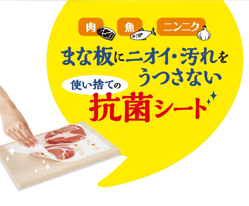 肉 魚 ニンニク まな板にニオイ・汚れをうつさない 使い捨ての抗菌シート