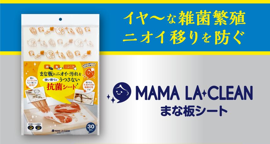 MAMA LA CLEAN ママラクリーン まな板シート イヤ〜な雑菌繁殖 ニオイ移りを防ぐ