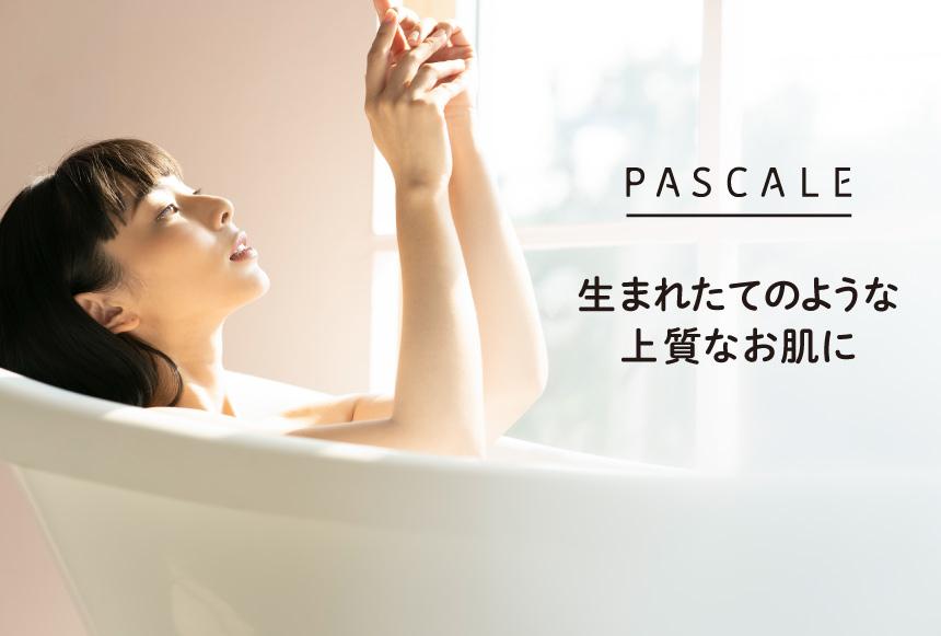 PASCALE パスカル 生まれたてのような上質なお肌に