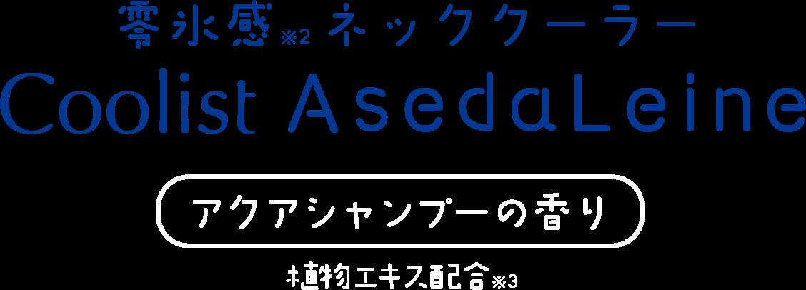 零氷感※2ネッククーラー Coolist AsedaLeine アクアシャンプーの香り 植物エキス※3配合