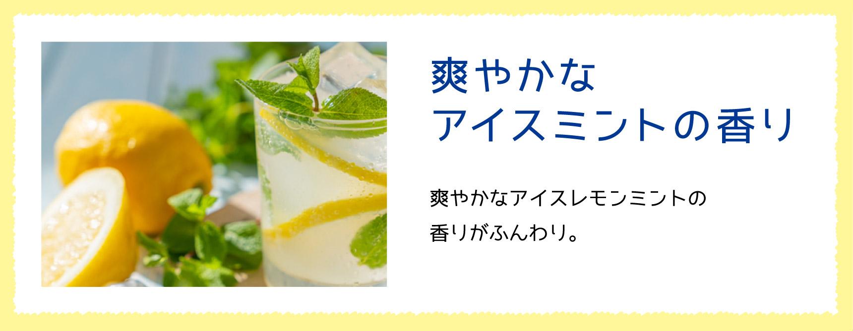 爽やかなアイスミントの香り 爽やかなアイスレモンミントの香りがふんわり。