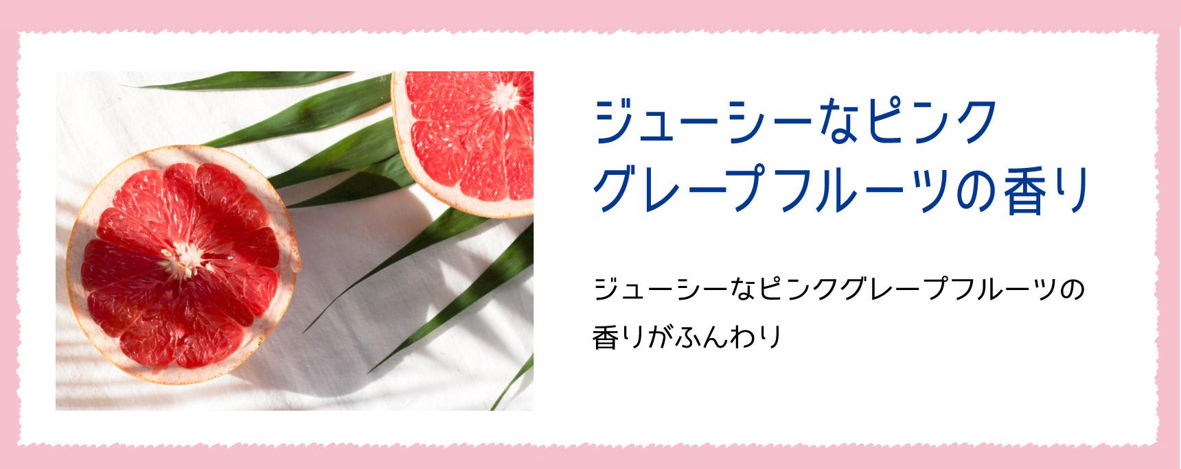 ジューシーなピンクグレープフルーツの香り ジューシーなピンクグレープフルーツの香りがふんわり