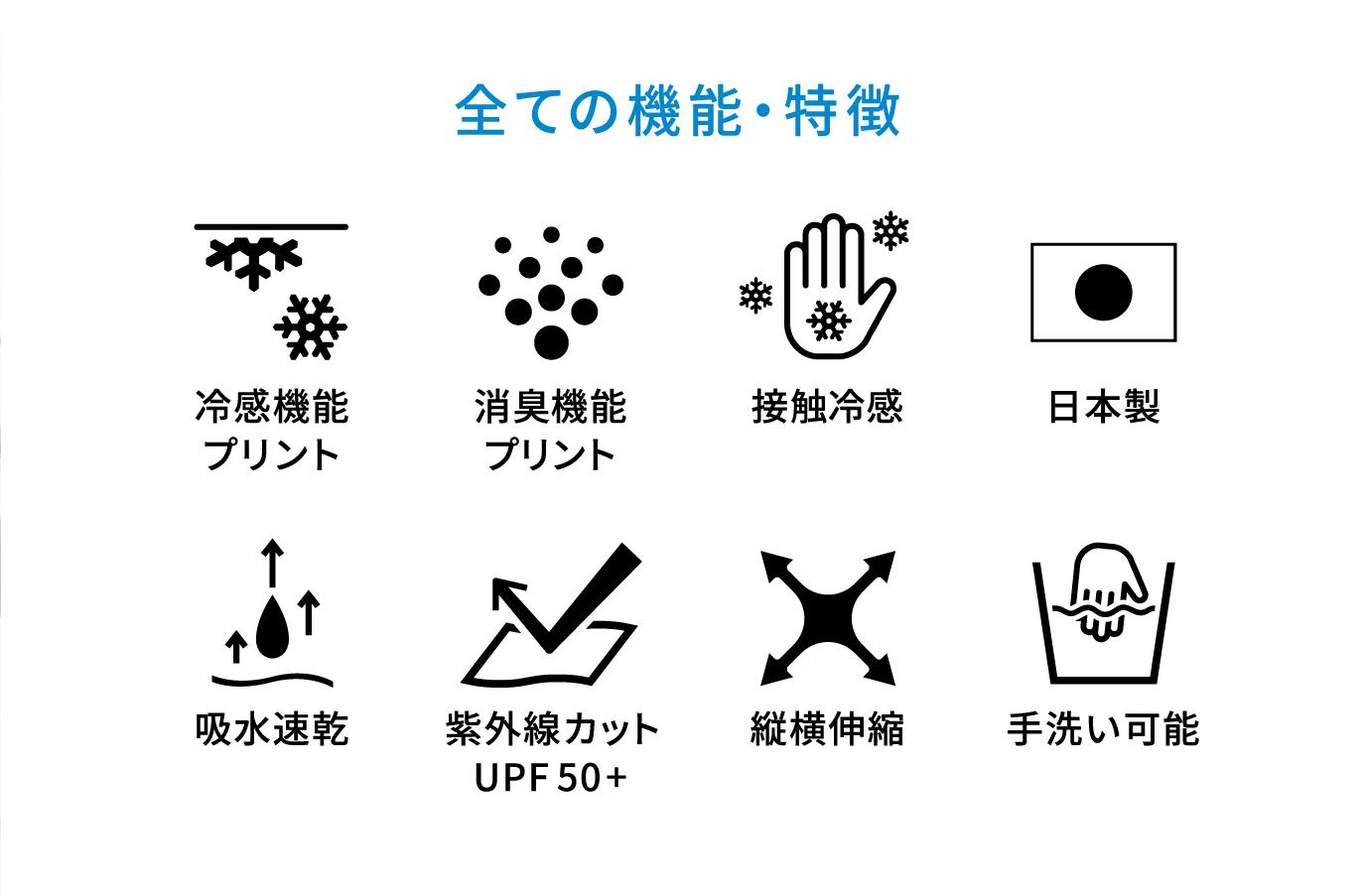 全ての機能・特徴 冷感機能プリント・消臭機能プリント・接触冷感・日本製・吸水速乾・紫外線カットUPF50+・縦横伸縮・手洗い可能