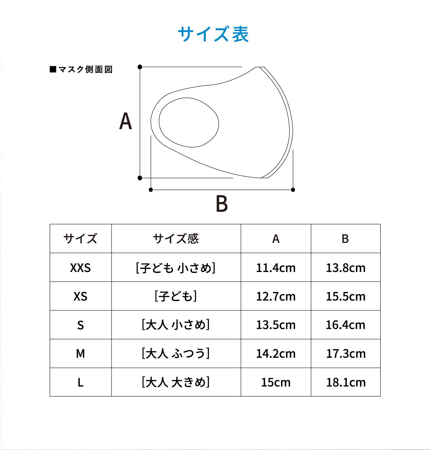 サイズ表 XXS[子ども 小さめ]・XS[ども]・S[大人 小さめ]・M[大人 ふつう]・L[大人 大きめ]