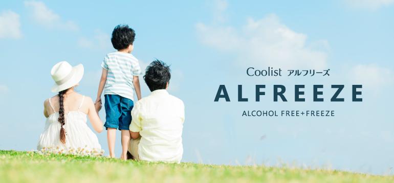 Coolist アルフリーズ ALFREEZE ALCOHOL FREE+FREEZE