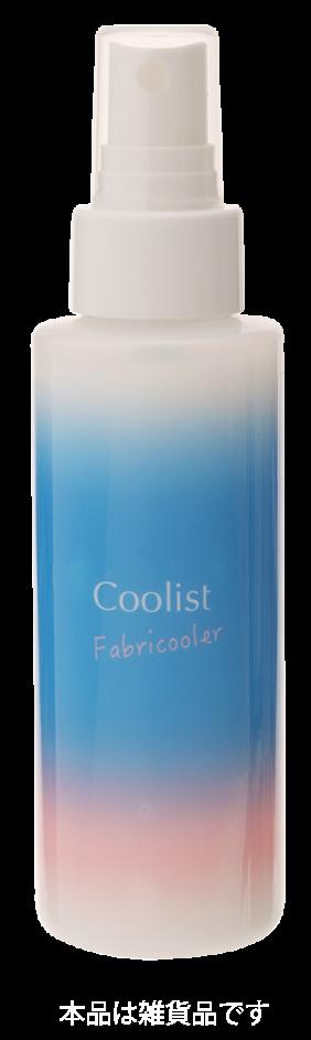 Coolist Fabricooler 本品は雑貨品です