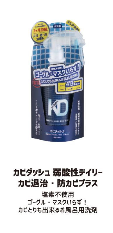 カビダッシュ 弱酸性デイリーカビ退治・防カビプラス 塩素不使用 ゴーグル・マスクいらず!カビとりも出来るお風呂用洗剤