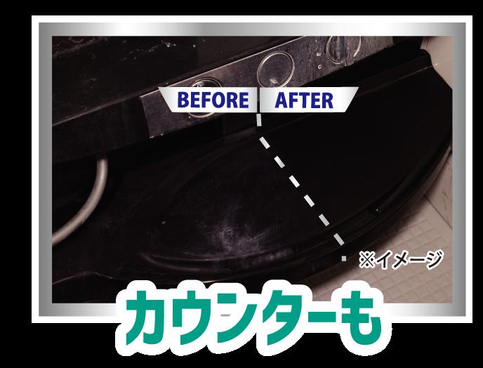 カウンターも Before/After