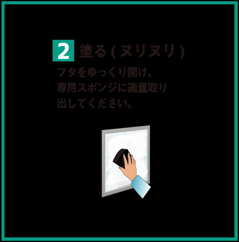 2 塗る(ヌリヌリ) フタをゆっくり開け、専用スポンジに適量取り出してください。
