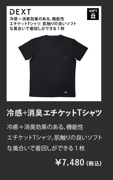 冷感+消臭エチケットTシャツ