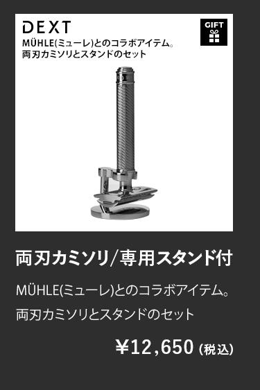 両刃カミソリ/専用スタンド付