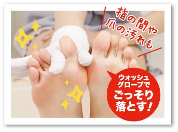 指の間や爪の汚れも ウォッシュグローブでごっそり落とす!