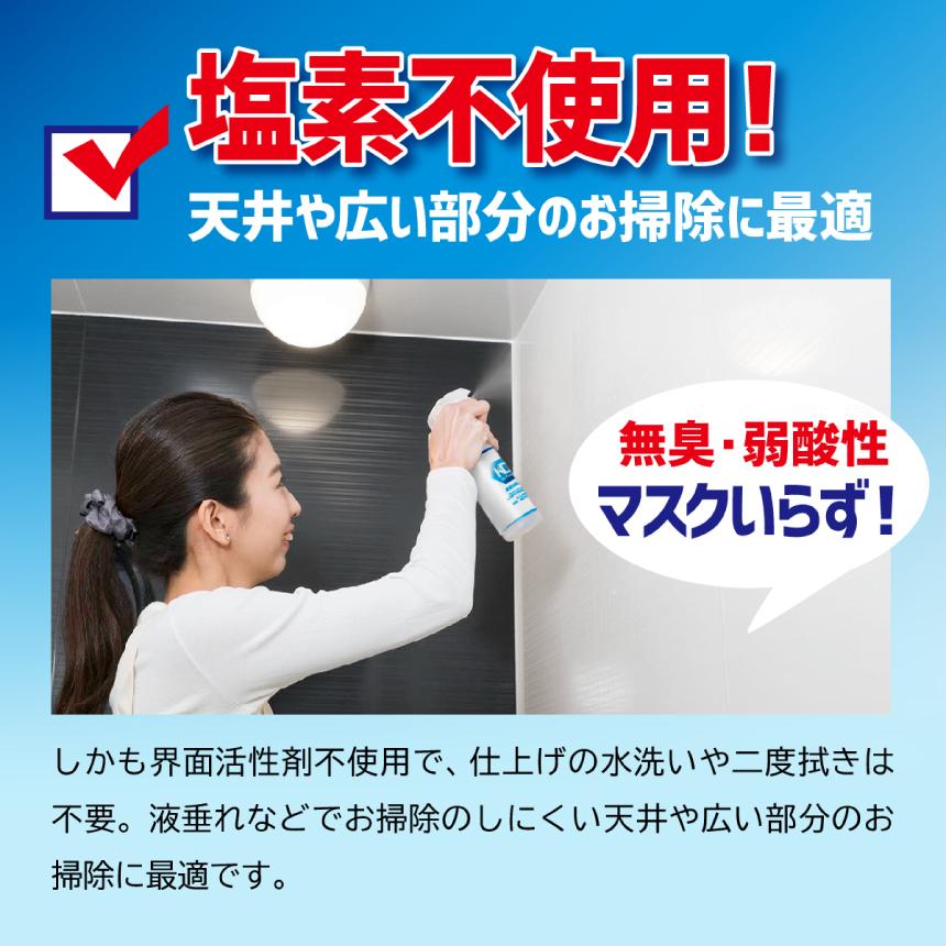 塩素不使用!天井や広い部分のお掃除に最適 無臭・弱酸性 マスクいらず! しかも界面活性剤不使用で、仕上げの水洗いや二度拭きは不要。液垂れなどでお掃除のしにくい天井や広い部分のお掃除に最適です。