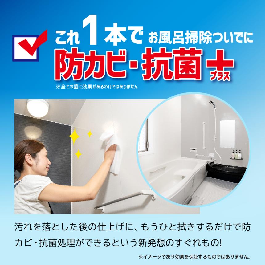 これ1本でお風呂掃除ついでに防カビ・抗菌プラス ※全ての菌に効果があるわけではありません。 汚れを落とした後の仕上げに、もうひと拭きするだけで防カビ・抗菌処理ができるという新発想のすぐれもの! ※イメージであり効果を保証するものではありません。