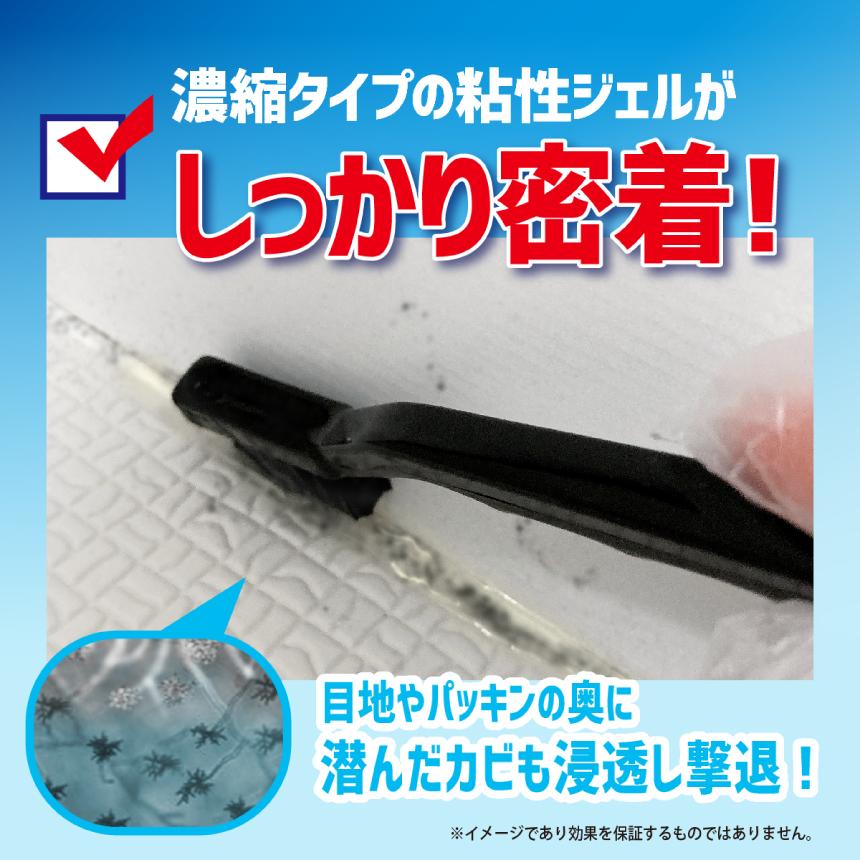 濃縮タイプの粘性ジェルがしっかり密着!目地やパッキンの奥に潜んだカビも浸透し撃退!※イメージであり効果を保証するものではありません。