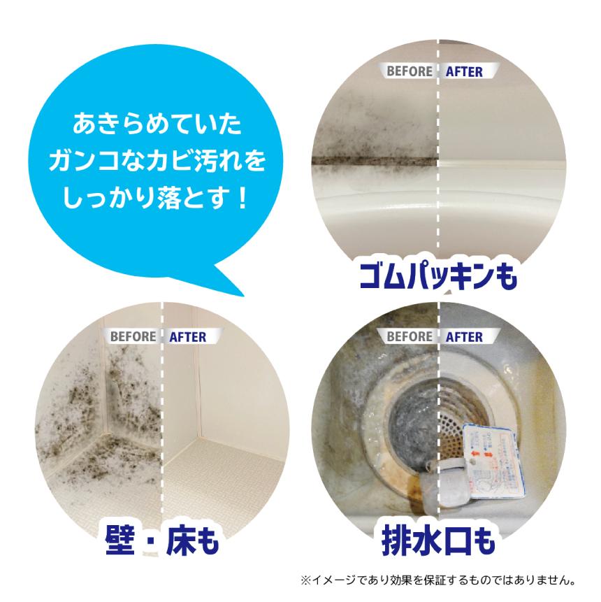 あきらめていたガンコなカビ汚れをしっかり落とす!ゴムパッキンも、壁・床も、排水口も。※イメージであり効果を保証するものではありません。