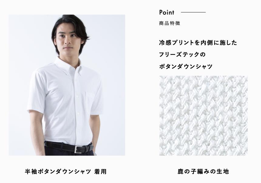 冷感プリントを内側に施したフリーズテックのボタンダウンシャツ