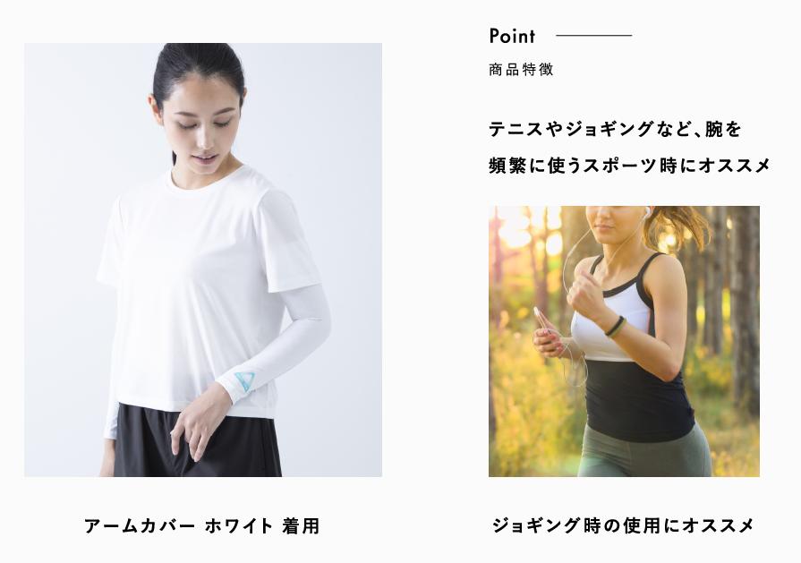 テニスやジョギングなど、腕を頻繁に使うスポーツ時にオススメ