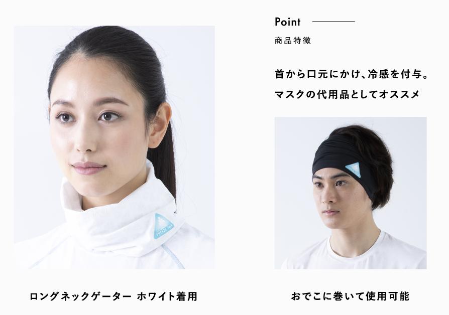 首から口元にかけ、冷感を付与。マスクの代用品としてオススメ