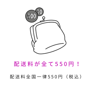 配送料が全て550円! 配送料全国一律550円(税込)