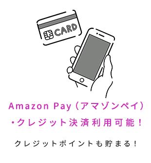 Amazon Pay(アマゾンペイ) ・クレジット決済利用可能! クレジットポイントも貯まる!