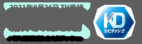 カビダッシュ 特濃ストロングジェル 2021年9月26日 TV番組「シューイチ」で紹介されました。バス用洗剤 カビダッシュ