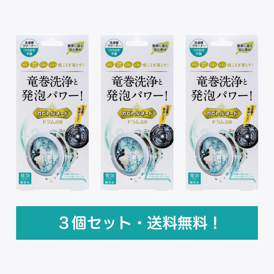 カビトルネード 洗濯槽クリーナー ドラム式用 3個セット 送料無料