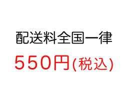 配送料全国一律550円(税込)
