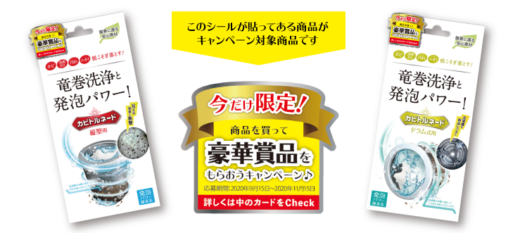 このシールが貼ってある商品がキャンペーン対象商品です