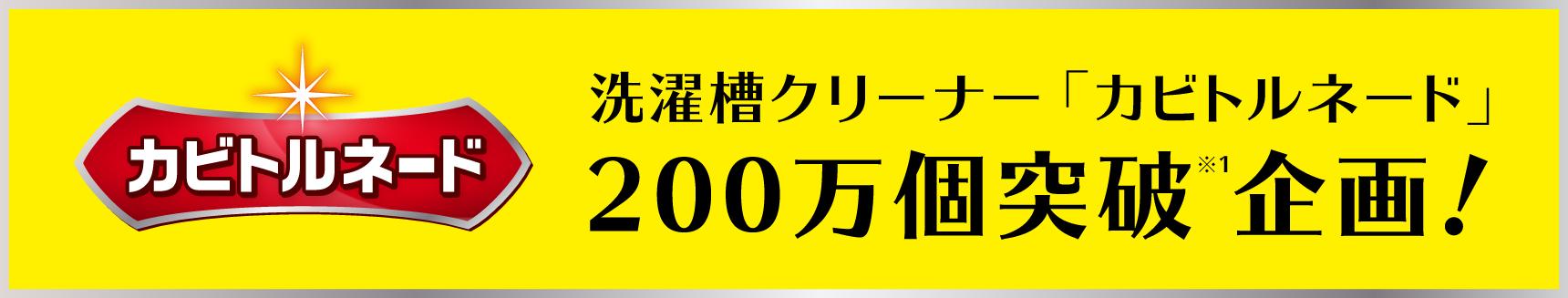 洗濯槽クリーナー「カビトルネード」200万個突破※1企画!