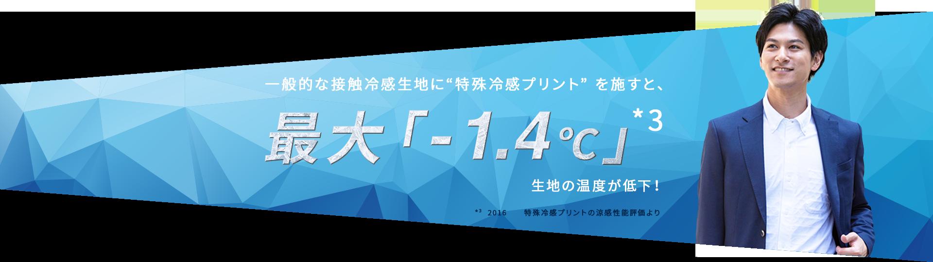 最大「-1.4℃