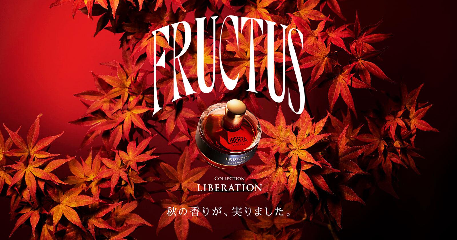 秋の香水フラクタス