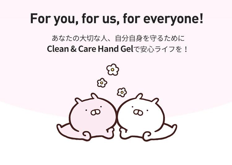 あなたの大切な人、自分自身を守るためにClean & Care Hand Gelで安心ライフを!