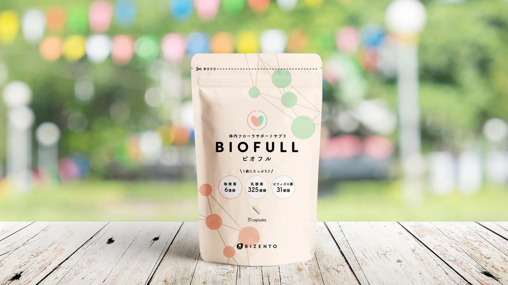 BIOFULL-ビオフル