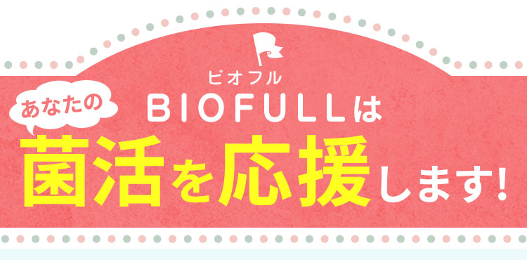 BIOFULL菌活を応援します!