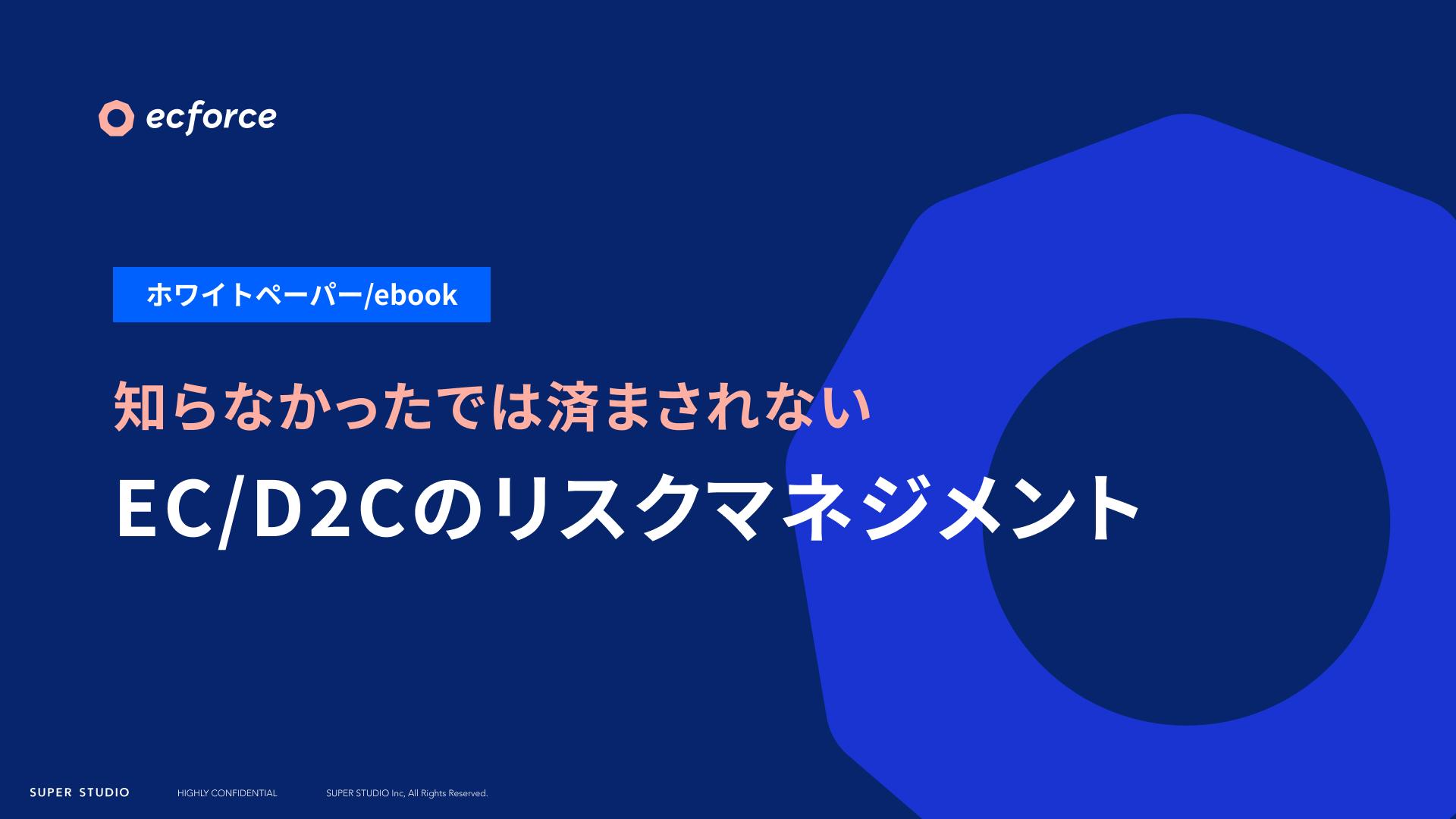 EC/D2C【2021年最新版】知らなかったではすまされないEC/D2Cのリスクマネジメント