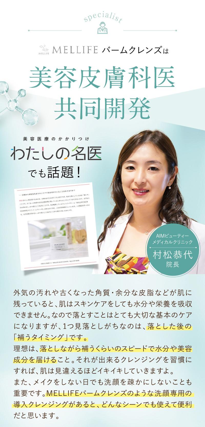 美容皮膚科医共同開発