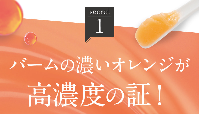 バームの濃いオレンジが高濃度の証!