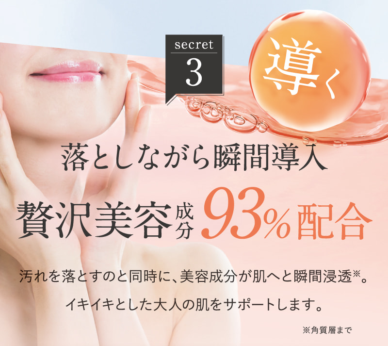 落としながら瞬間導入贅沢美容成分93%配合