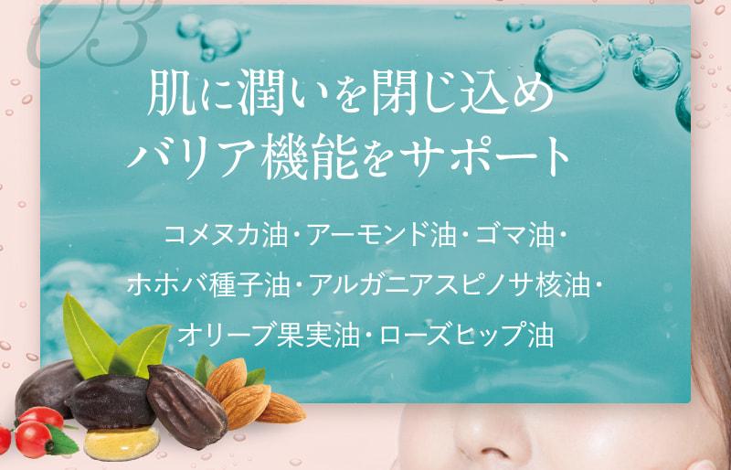 肌に潤いを閉じ込めバリア機能をサポート