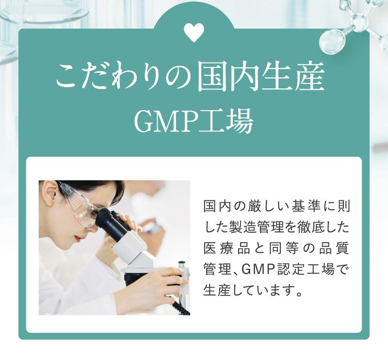 こだわりの国内生産GMP工場