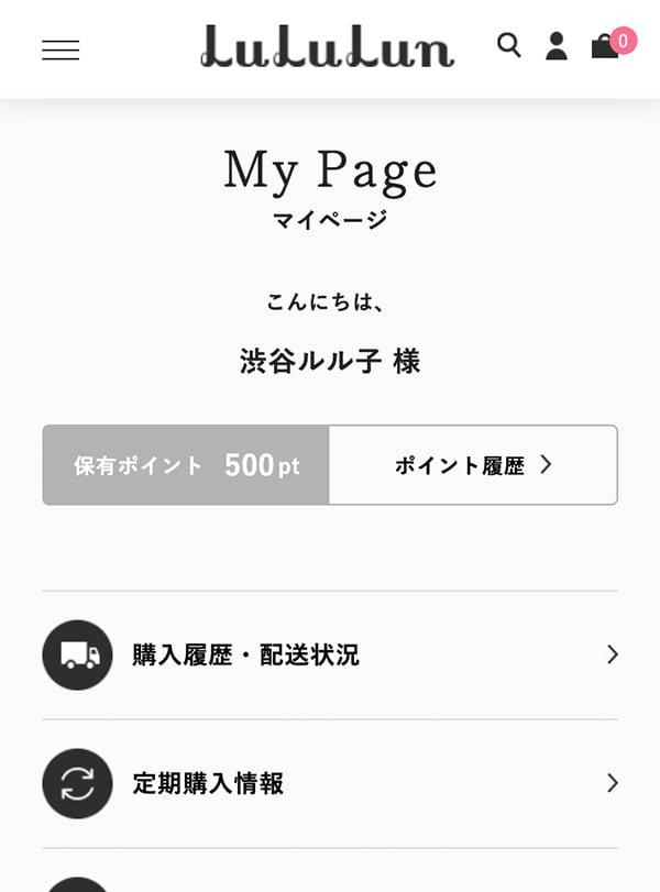 リニューアル記念 300ポイントプレゼントキャンペーン実施中!