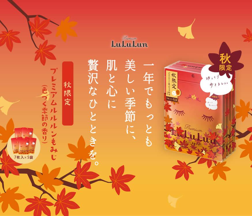 秋限定 プレミアムルルルンもみじ(色づく季節の香り)