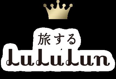 旅するLuLuLun