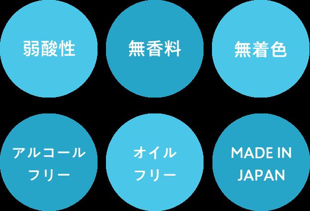 弱酸性 無香料 MADE IN JAPAN オイルフリー アルコールフリー マツエクOK