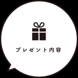 プレゼント内容