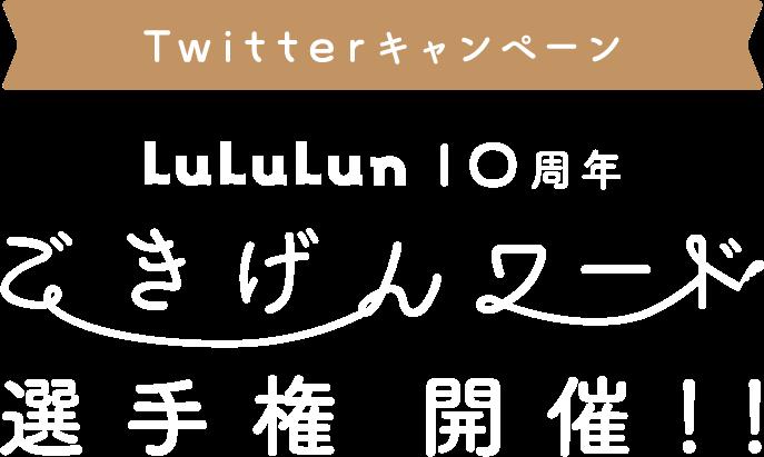 ごきげんワード選手権開催!!