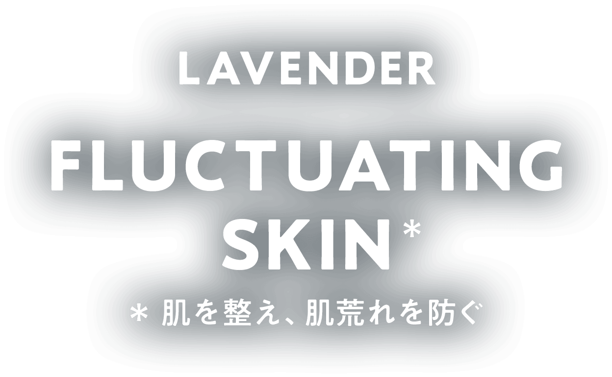 LAVENDER FLUCTUATING SKIN 肌を整え、肌荒れを防ぐ