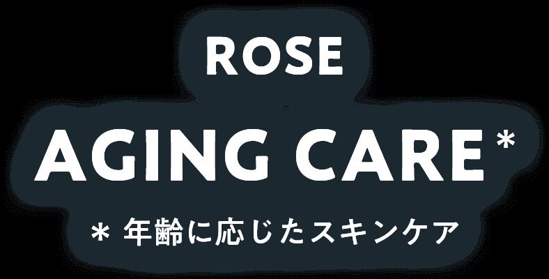 ROSE AGING CARE 年齢に応じたスキンケア