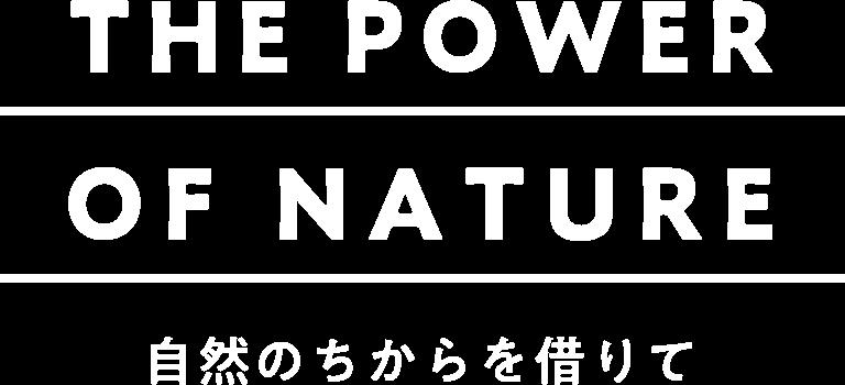THE POWER OF NATURE 自然のちからを借りて